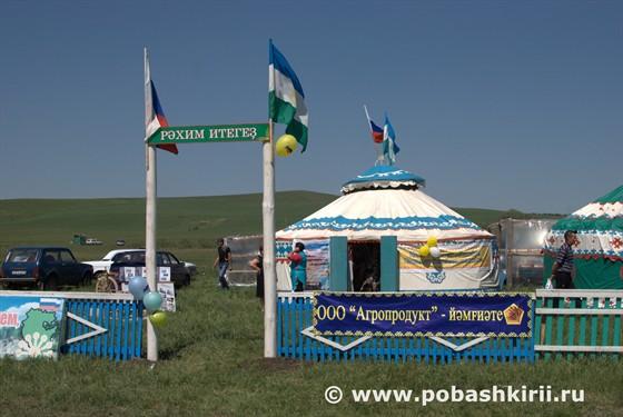 праздничные юрты от крестьянских хозяйств Кугарчинского района