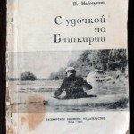 П. А. Наймушин. «С удочкой по Башкирии»