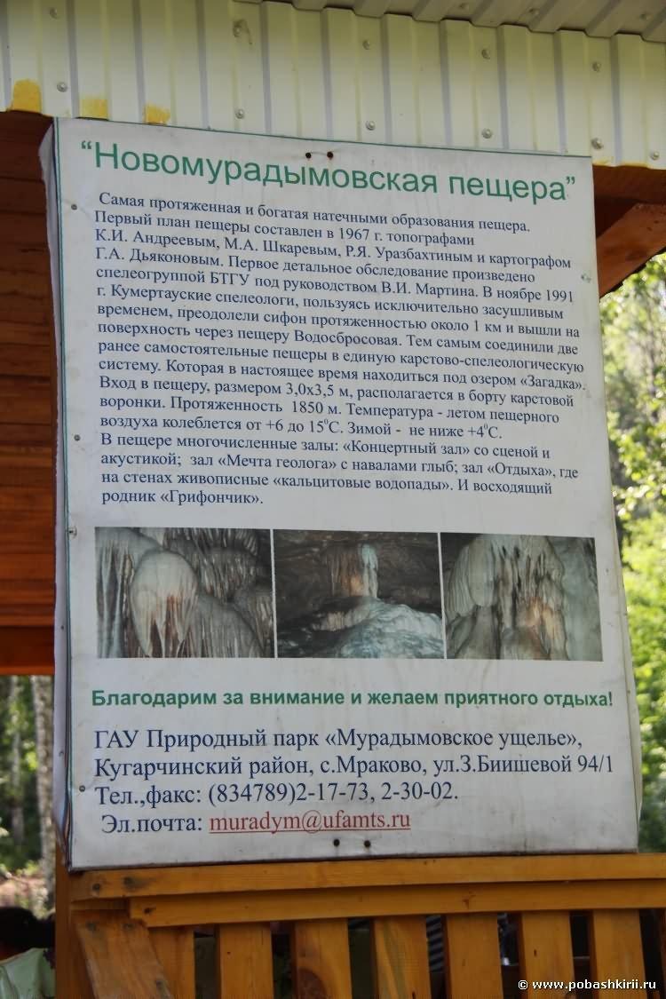 muradymovskoe-uschelie_peschery_28