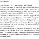 Президент Башкортостана Р. З. Хамитов о туризме