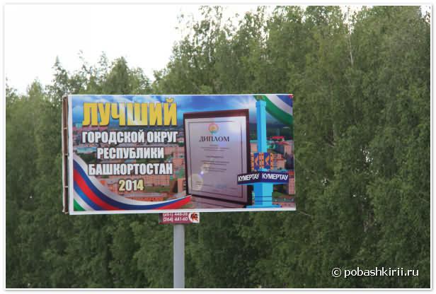 kumertau_bashkortostan_74