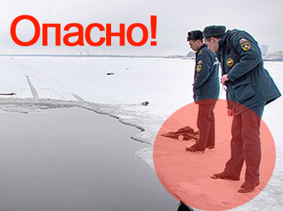 Лед может провалиться