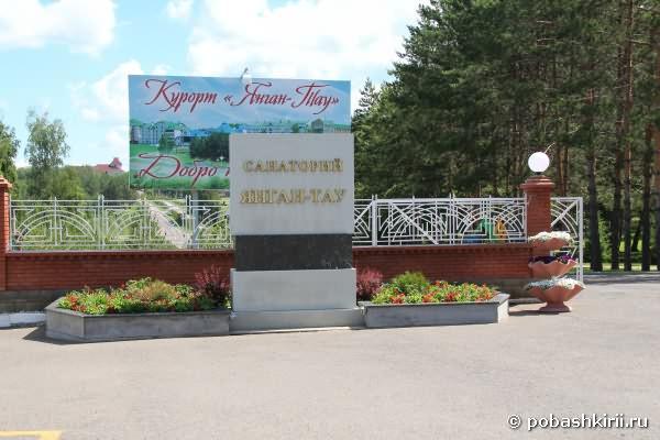 Санаторий Янгантау. Стела
