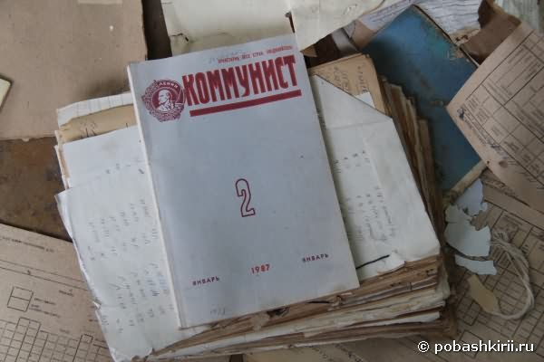 """Журнал """"Коммунист"""""""