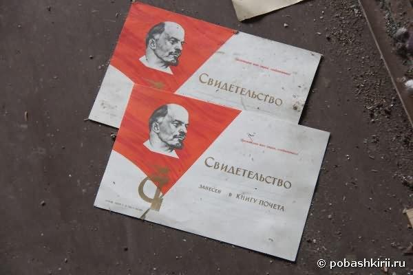 Свидетельство записей в Книгу почета СССР