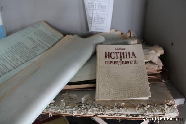 """Книга """"истина и справедливость"""""""