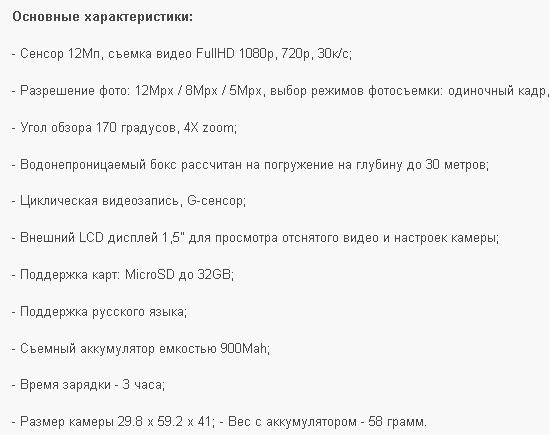 HD Action Camera SJ 4000 Характеристики