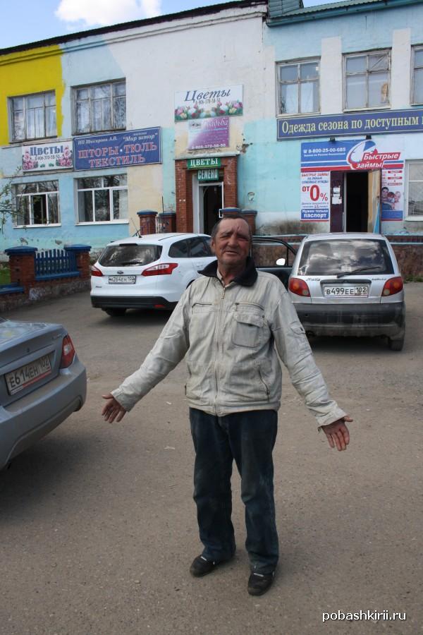 Житель села Малояз