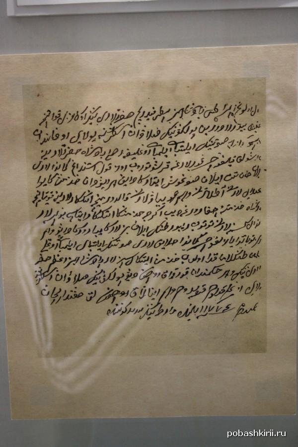 Повеление, написанное Салаватом Юлаевым