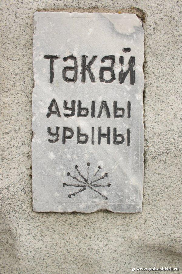 Место деревни Текеево