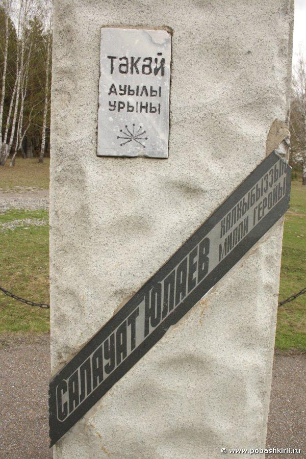 Памятная стела на родине Салавата Юлаева