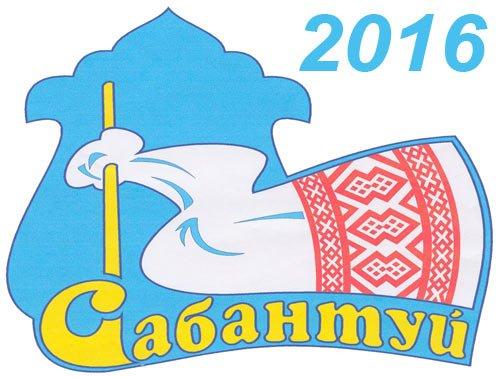 Сабантуй 2016