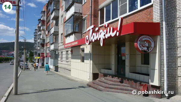 Учалы Башкортостан магазин