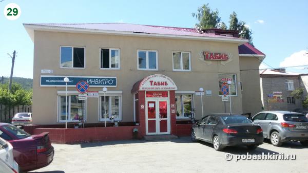 Учалы Башкортостан Табиб