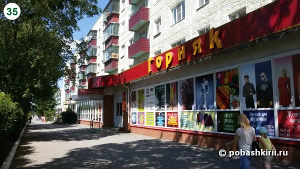 Учалы Башкортостан магазин Горняк