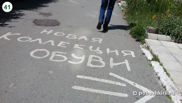 Учалы Башкортостан реклама на асфальте