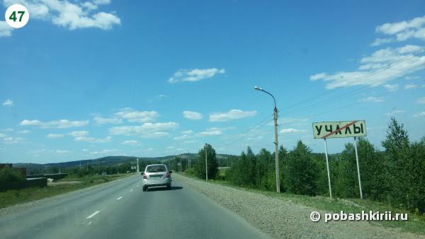 Учалы Башкортостан выезд из города