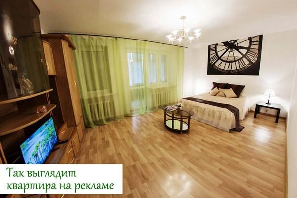 Пример квартиры в Уфе в аренду посуточно