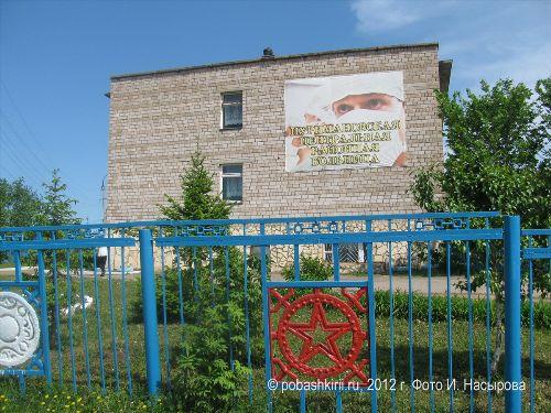 Нуримановская центральная районная больница, Республика Башкортостан