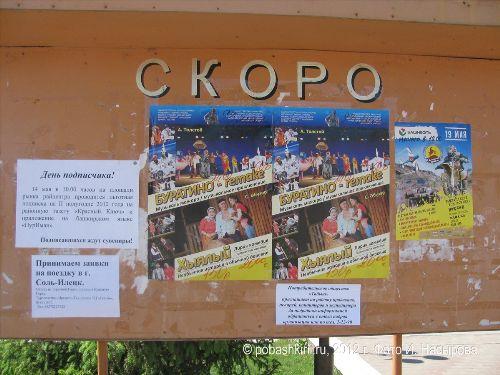 Афиша Дома кульутры в Красной горке Нуримановского района Башкирии