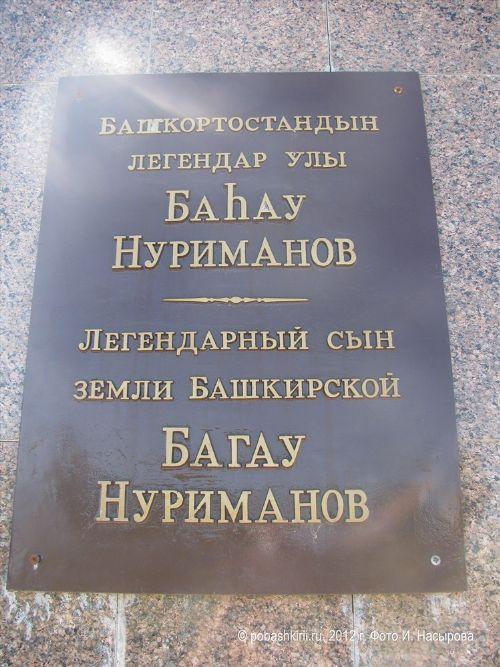 Багау Нуриманов, Нуриманов Багаутдин (Балажетдин) Ялалетдинович