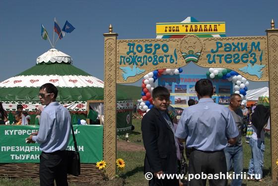 "ГУСП ""Тавакан"" Кугарчинский район Республика Башкортостан"