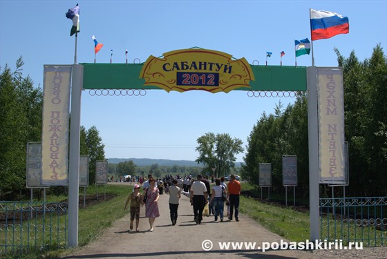 Сабантуй 2012 года в Кугарчинском районе Башкирии, увы, подошел к концу.