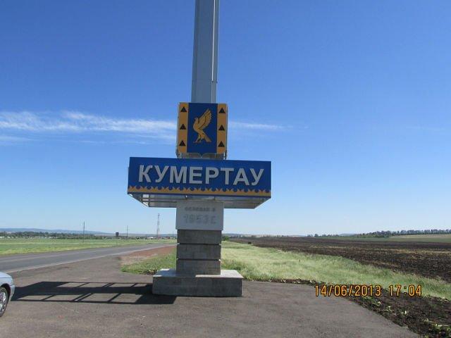 Город угольщиков Кумертау был основан в 1953-м году