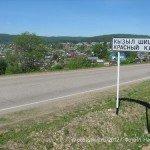 Село Красный ключ