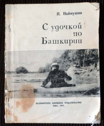П. А. Наймушин. С удочкой по Башкирии