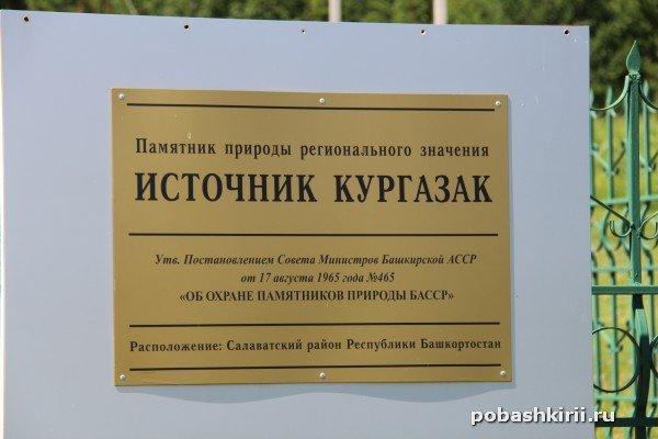 kurgazak-istochnik-voda-bashkirija_3