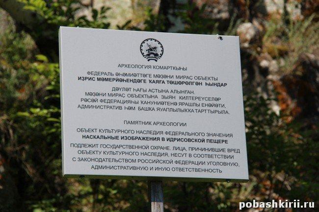 peshhera-salavata-idrisovo-idrisovskaja-11