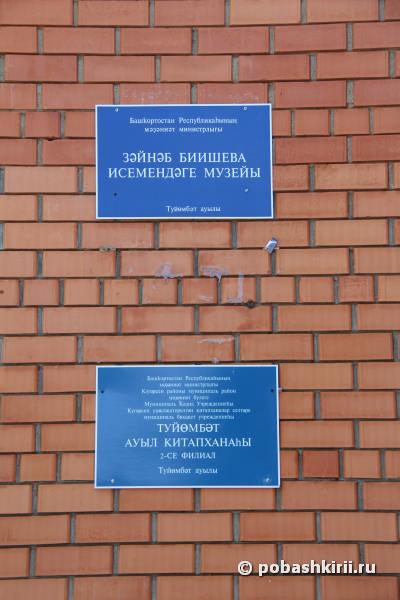 zajnab-biisheva-muzej-75