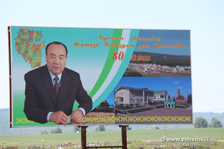 Муртаза Рахимов билборд