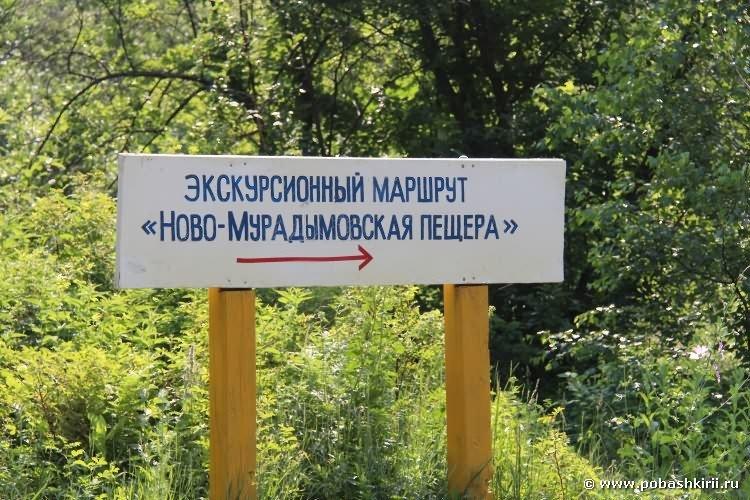 muradymovskoe-uschelie_peschery_11