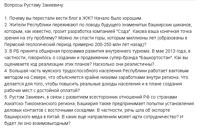 Вопросы Рустэму Закиевичу