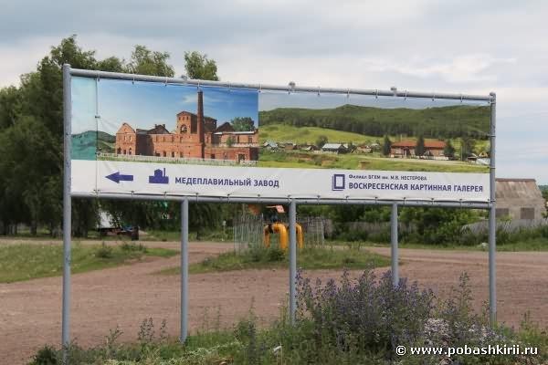 Указатель на медеплавильный завод в селе Воскресенское Мелеузовского района Республики Башкортостан