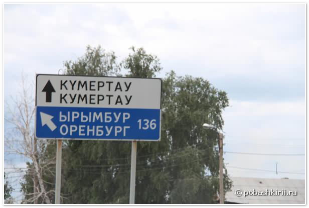 kumertau_bashkortostan_2