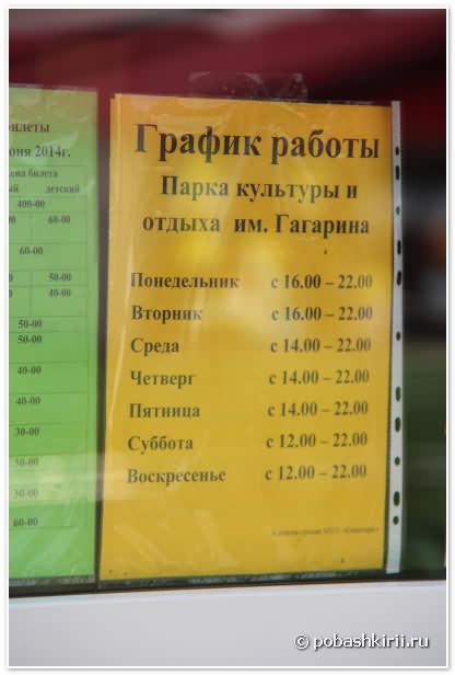 kumertau_bashkortostan_42