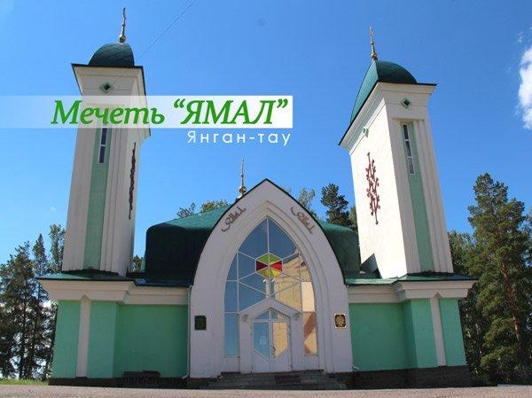 """Мечеть """"Ямал"""" в Янган-тау - одна из красивейших в Башкирии"""