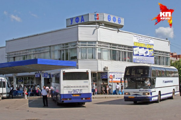 Южный автовокзал Уфы