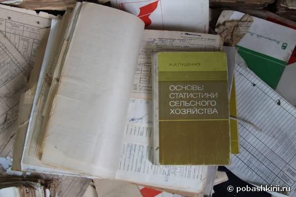Советская книга про сельское хозяйство