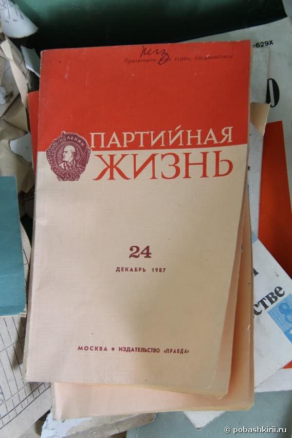 """Журнал """"Партийная жизнь"""""""