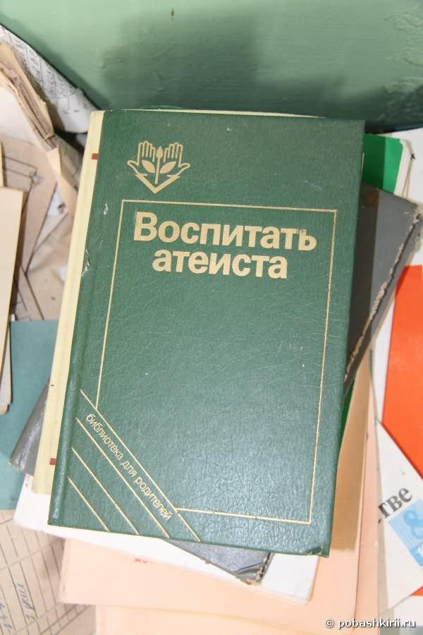 """Книга """"Воспитать атеиста"""""""