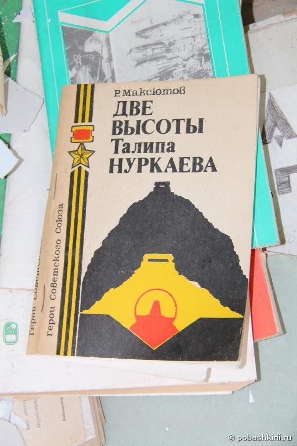 """Две высоты Талипа Нуркаева"" Книга"