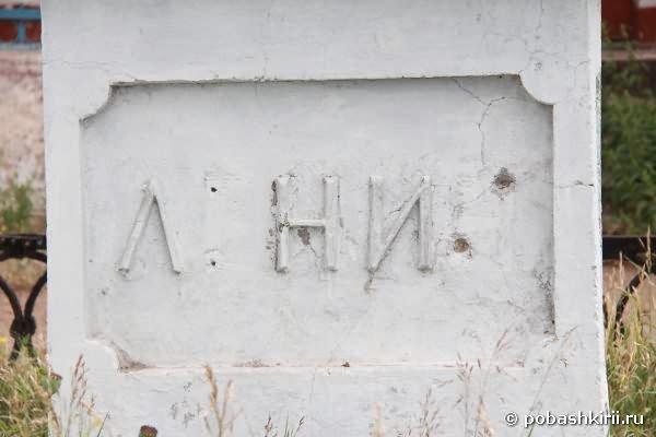 табличка с надписью: Ленин В. И.