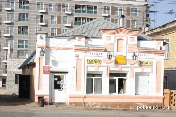 Уфа историческая