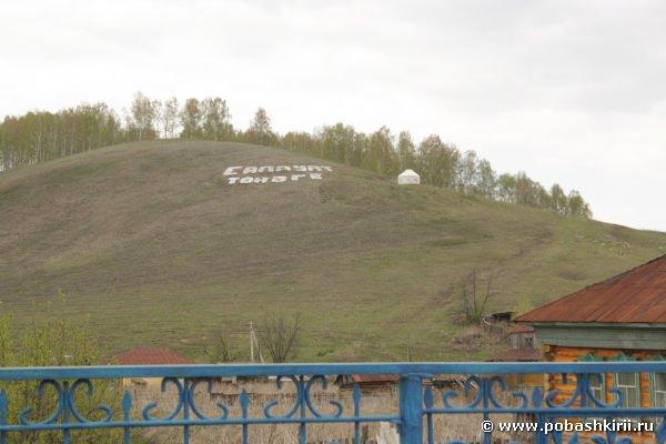 Гора Салавата Юлаева в Алькино
