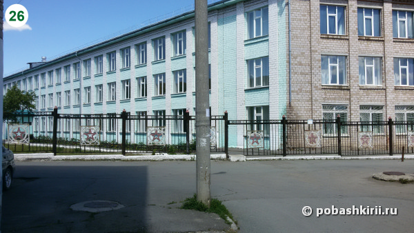 Учалы Башкортостан 10 школа