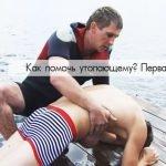 Советы тем, кто помогает утопающим в воде